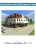 Паспорта проектов общественных зданий с сайта
