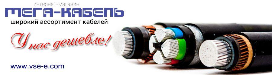 интернет магазин Мега-кабель